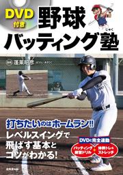 蓬莱総監督【野球バッティング塾】