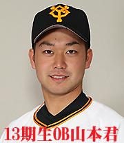 Giants56山本泰寛