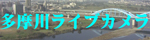 多摩川ライブカメラ