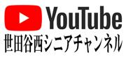 YouTube世田谷西シニアチャンネル