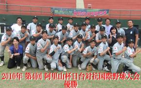 100431_taiwan_cup