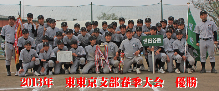 2013_east-tokyo-spring-cup