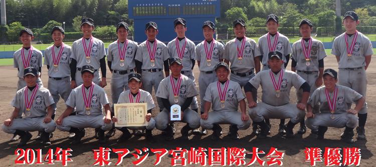 宮崎国際大会 準優勝 20140826
