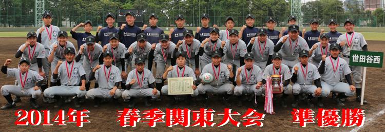 2014年春季関東大会準優勝