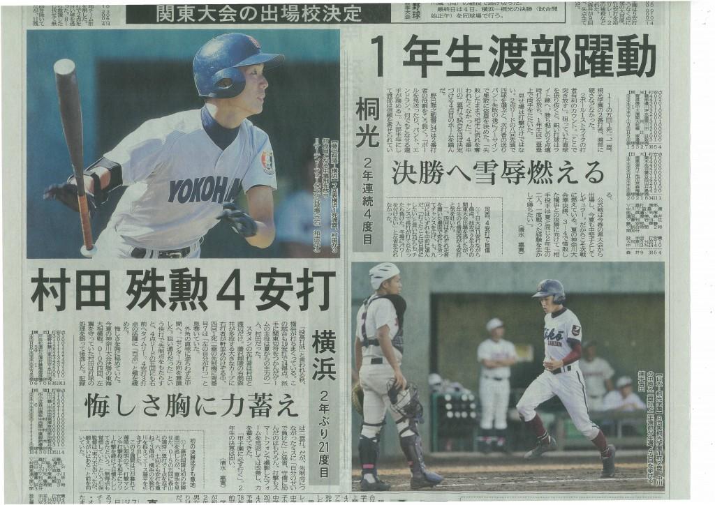 かながわスポーツ新聞記事