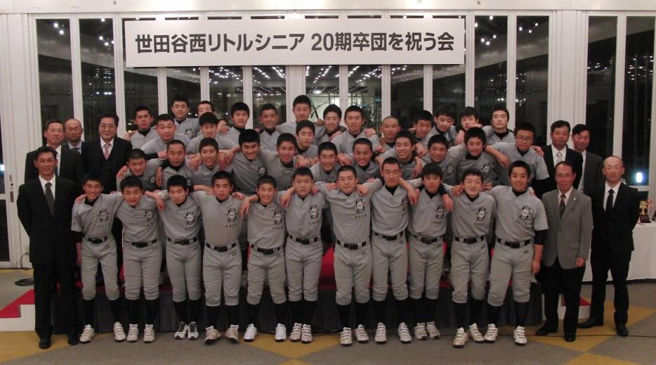 20期卒団式1