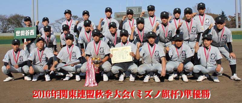 2016年関東連盟秋季大会(ミズノ旗杯)準優勝