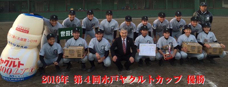 第4回水戸ヤクルトカップ 優勝