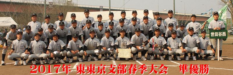 2017春季東東京大会準優勝