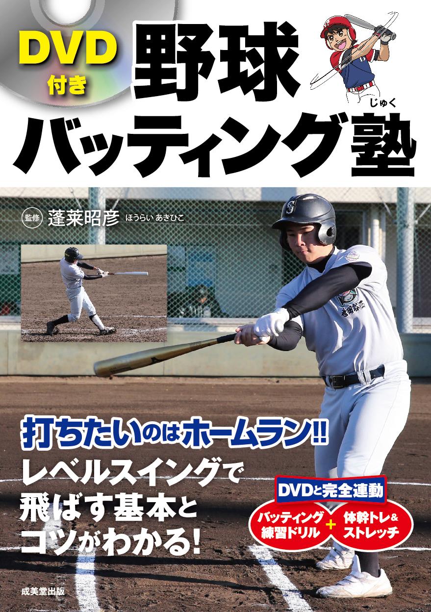 野球バッティング塾