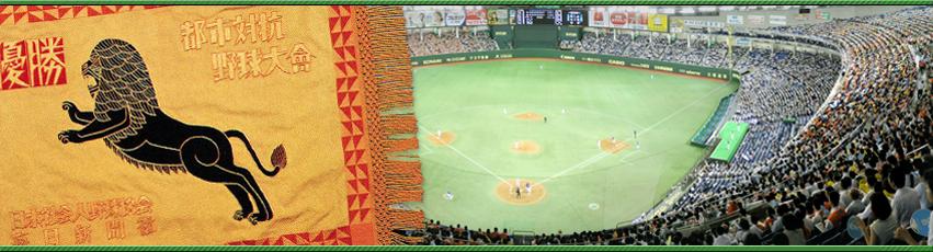都市対抗野球大会