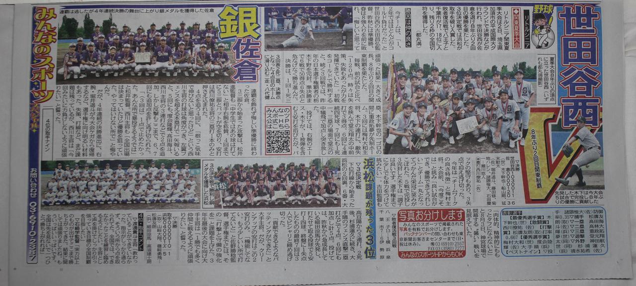 日刊スポーツ2017.7.25