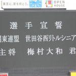 2017日本選手権開会式