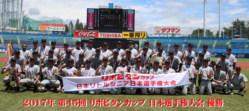 2017年日本選手権大会 優勝
