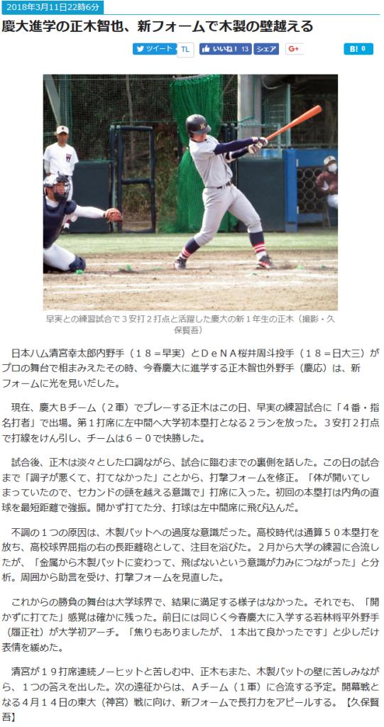 慶大進学の正木智也、新フォームで木製の壁越える