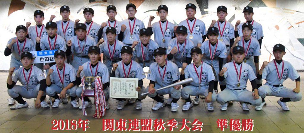 2018年関東連盟秋季大会 準優勝
