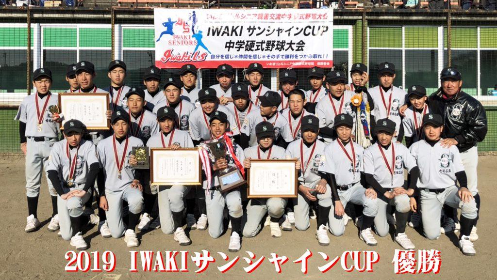 2019年IWAKIサンシャインCUP 優勝
