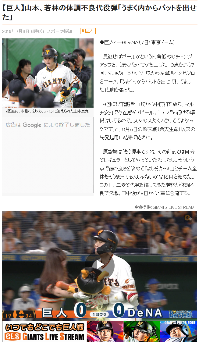 2019-07-08 【巨人】山本、若林の体調不良代役弾「うまく内からバットを出せた」