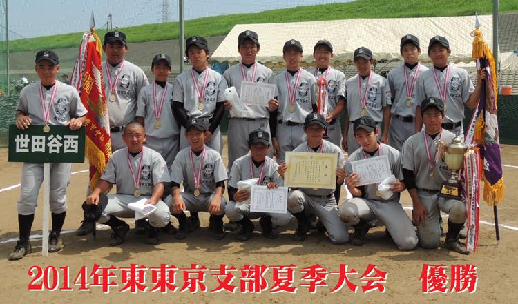 2014年東東京支部夏季大会